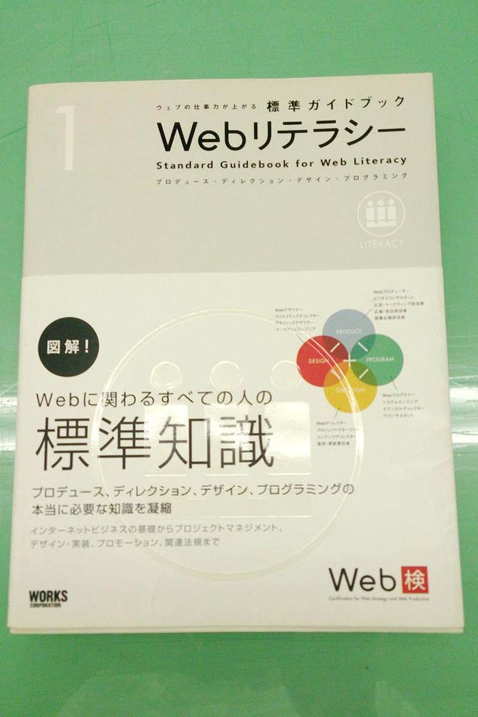 レビュー 『ウェブの仕事力が上がる標準ガイドブックWebリテラシー』