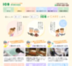 ダスキンICS様ホームページデザイン