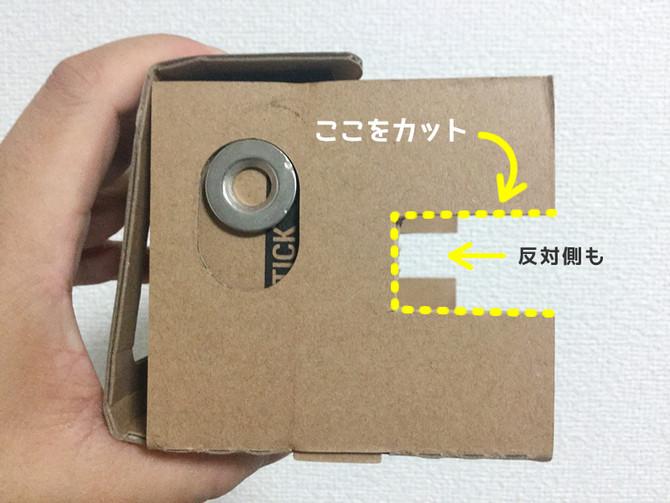 【 夏休みの工作 】 Google Cardboardをメガネっ子仕様に改造