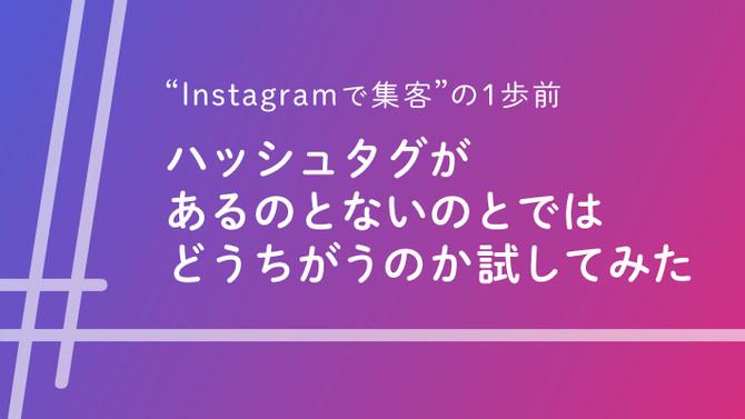 Instagram(インスタグラム)でハッシュタグがあるとのないとではどうちがうのか試してみた