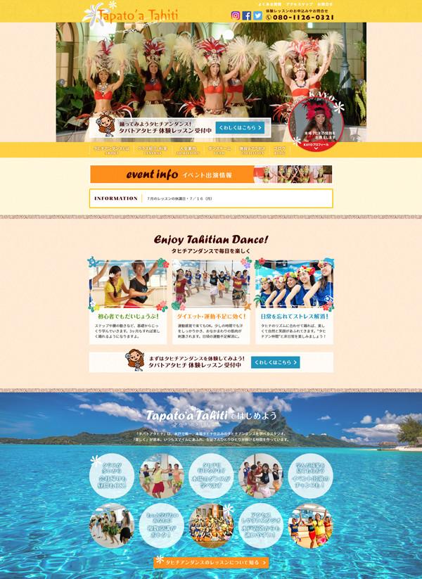 タパトアタヒチ様公式サイト