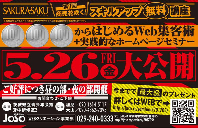 いよいよ来週開催!『300円から始めるWeb集客術』セミナー