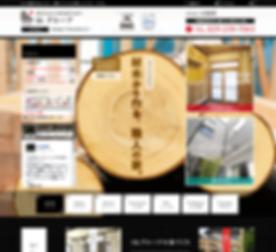石川建築様ホームページデザイン