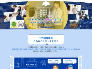 千代田電機株式会社様 ホームページ制作
