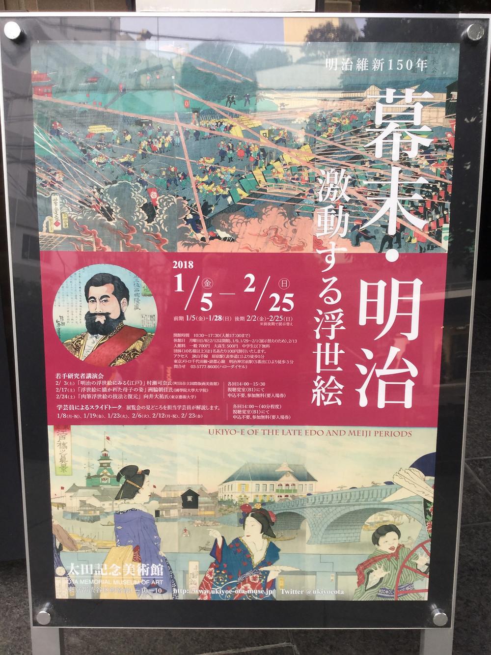 太田記念美術館『明治維新150年 幕末・明治 激動する浮世絵』