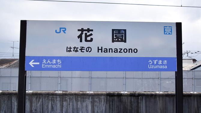 【 フォントのはなし 】文字ひとつで印象が変わる!JRの「駅名標」をくらべてみました