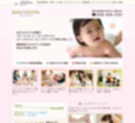 Baby Smile様ホームページデザイン