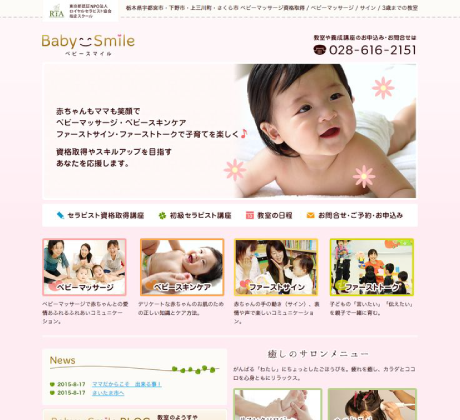Baby Smile様ホームページデザイン