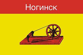Flag_of_Noginsk.png