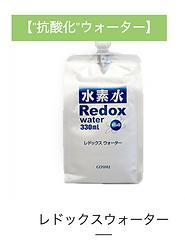 suisosui-redoxwater.png