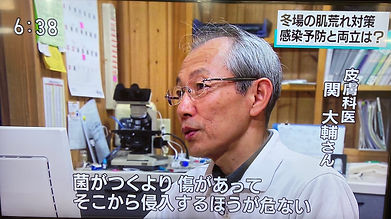 seki-taisuke-toyamashi-hifuka.jpg