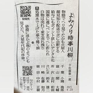 よみうり時事川柳1.jpg