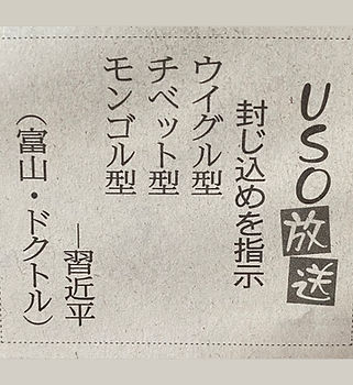USO yomiuri sinbun-2021.jpg