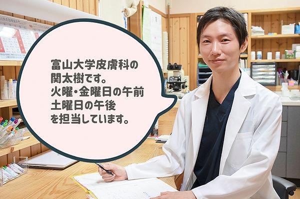 sekihifuka-toyamashi-doctor-hifuka.jpg