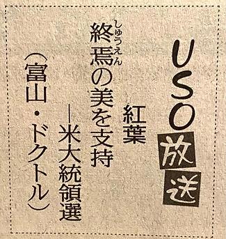 yomiuri-USOhousou.jpg