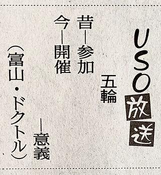 yomiuri-toyama.jpg