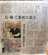 sekihifuka-newspaper.png