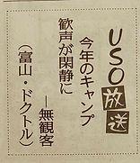 yomiuri-shinbun-hifuka-toyama.JPG