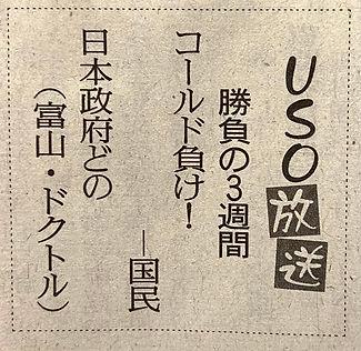 yomiuri-sinbun-hifuka-toyamashi.jpg