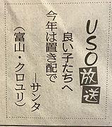 yomiuri-hifuka-toyama.jpg