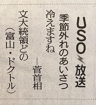 yomiuri-sinbun-toyama.jpg