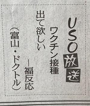 yomiuri-toyama-hifuka-shinbun-news.jpg