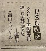 USOhousou-yomiuri.jpg