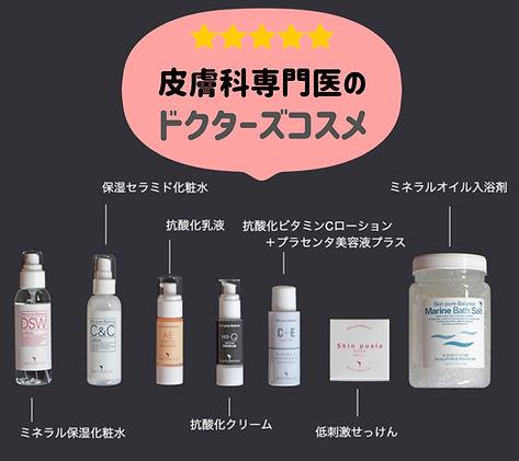 富山市皮膚科.jpg