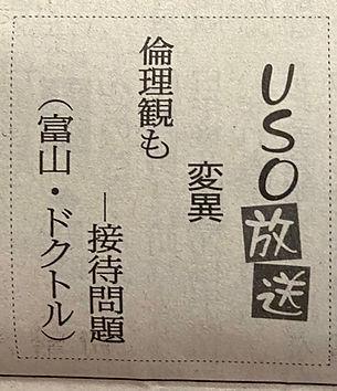 yomiuri-shinbun-hifuka-toyamashi-doctor.