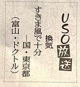 USOhousou-yomiuri-doctor.jpg