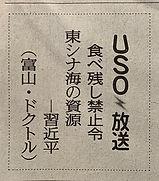 sekihifuka-media-sinbun-yomiuri.jpg