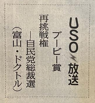seki taisuke-hifuka-toyama-USOhousou.jpg