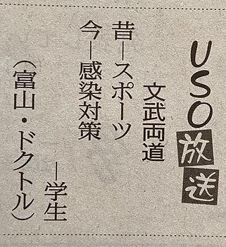 読売新聞 USO放送の解説.jpg