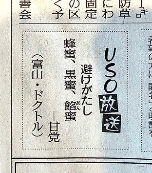 toyamashi-hifuka-news.jpg