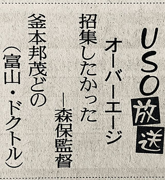 yomiuri-shinbun-USO.jpg
