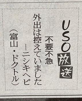 USO yomiuri 5:30.jpg