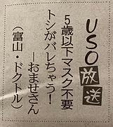 uso housou sekihifuka-yomiuri-sinbun.JPG