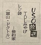 sekihifuka-media-sinbun-toyamashihifuka.
