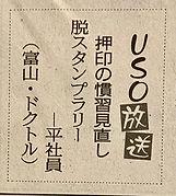 USO housou-yomiuri-kiji.jpeg