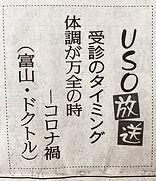 toyama-hifuka.jpg