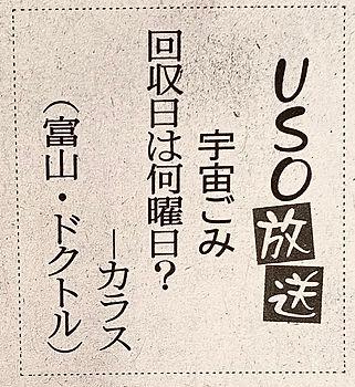 USO放送.jpg