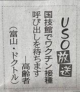 yomiuri-media-hifuka.jpg