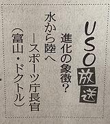 USO-housou-yomiuri.jpg