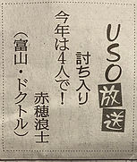 yomiuri-sinbun-hifuka.jpg
