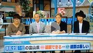 toyamashi-hifuka-television.png