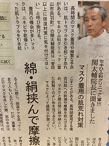 sekihifuka-news.jpg