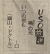sinbun-hifuka-media-toyama-cosmetic-no1.