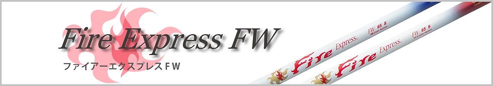 COMPOSITE TECHNO ‣ Fire Express FW