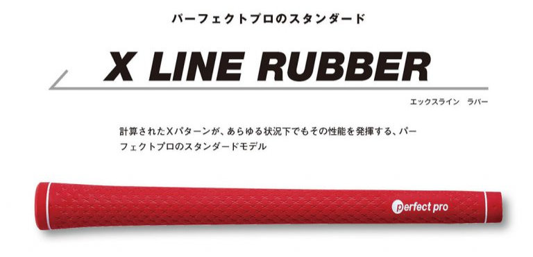 perfect pro ‣ X LINE RUBBER