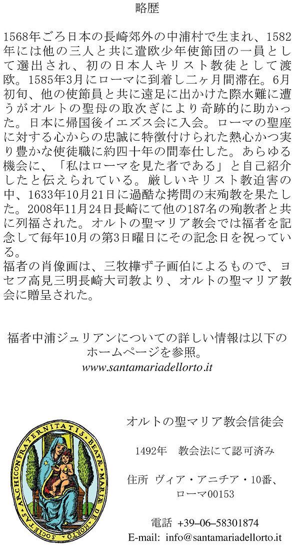 Nakaura in giapponese-2 (1).jpg